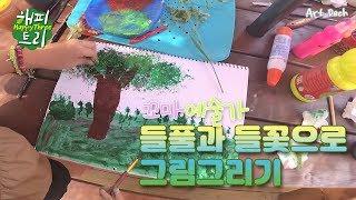 [엄마표미술놀이]들풀과 들꽃으로 그림그리기, 생태미술,…