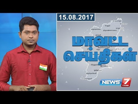 Tamil Nadu District News | 15.08.2017 | News7 Tamil