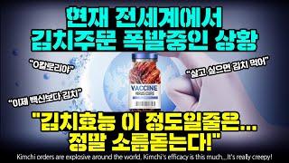 """현재 전세계에서 김치주문 폭발중인 상황 """"김치…"""