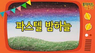 파스텔 밤하늘 [방문미술 홍익아트] Night sky …