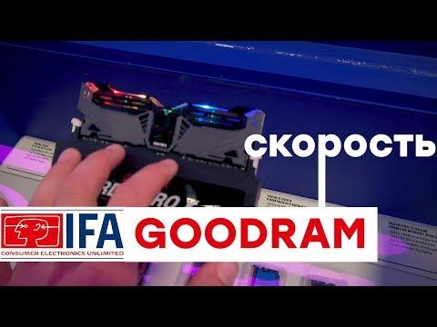 Быстрые SSD, специальные флешки для Android и прочие интересности Goodram на IFA 2018