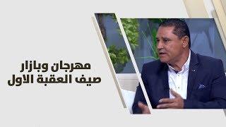 رائد البدري وزكريا الكيالي - مهرجان وبازار صيف العقبة الاول