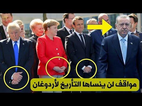 مواقف وخطابات أردوغان لن ينساها التأريخ - لهذا السبب يريدون إسقاطه