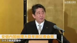 安倍内閣総理大臣 年頭記者会見ライブ配信―平成31年1月4日