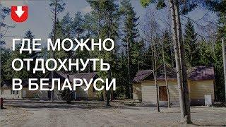 Где в Беларуси можно отдохнуть на выходных