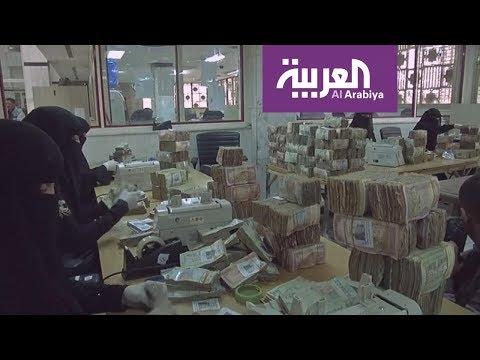 الحوثيون انهكوا الاقتصاد اليمني  - 20:21-2018 / 1 / 17