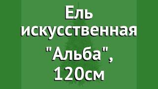 Ель искусственная Альба, 120см (CRYSTAL TREES) обзор КР3112Л производитель CRYSTAL TREES (Россия)