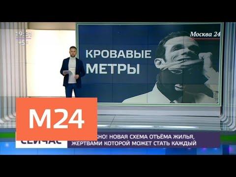 Как мошенники могут отобрать вашу квартиру - Москва 24
