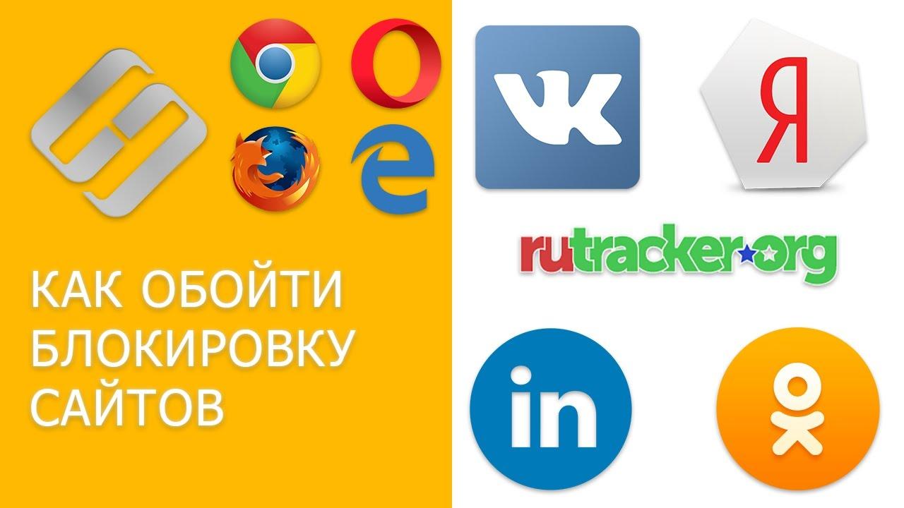 Как обойти блокировку сайтов Вконтакте, Одноклассники, Yandex провайдерами в России или Украине ??