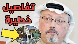 تحديد مكان اختفاء جمال خاشقجي | تفاصيل مفاجئة عن القضية وأول تعليق سعودي رسمي