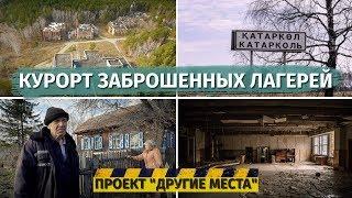 """Курорт заброшенных лагерей в Акмолинской области / Проект """"Другие места"""""""