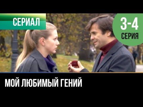 ▶️ Мой любимый гений 3 серия, 4 серия | Сериал / 2012 / Мелодрама