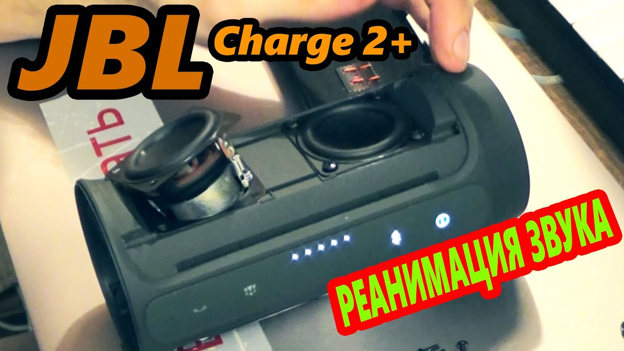 JBL Charge 3: басовитый крик души. Распаковка и обзор JBL Charge 3 .