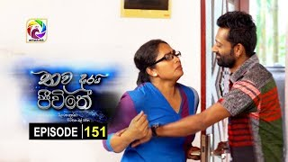 Thawa durai jeewithe Episode 151 || තව දුරයි ජීවිතේ . . සතියේ දිනවල රාත්රී 8.00 ට . . . . Thumbnail
