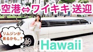 【ハワイスペシャリストが教える「空港送迎」】リムジンが来るかも?!