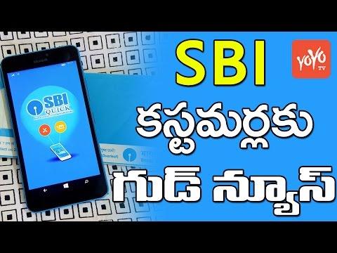 మీకు SBIలో అకౌంట్ ఉందా? అయితే ఈ గుడ్ న్యూస్ మీకే   Good News for SBI Customers #SBIQuick   YOYO TV