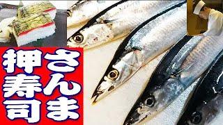 サンマ押寿司の作り方(Pacific saury sushi)【大名おろし】