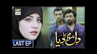 Dil Mom Ka Diya - Last Episode - 4th December 2018 - ARY Digital Drama