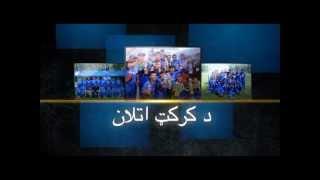 U-16 Afghan Cricket Team - د شپاړس کلنو د کرکټ لوبډله