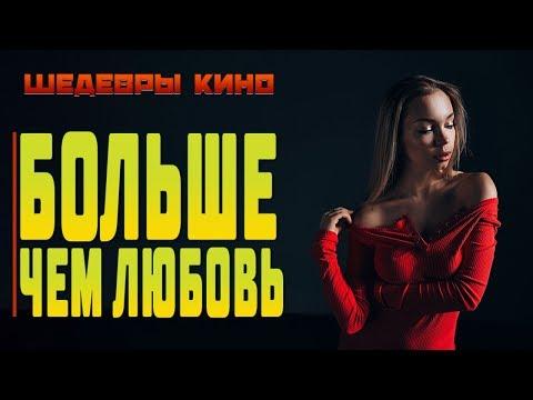 Фильм  БОЛЬШЕ ЧЕМ ЛЮБОВЬ  Новинки 2020