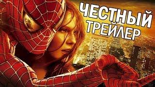 Честный трейлер - Человек-паук (трилогия) (русская озвучка)