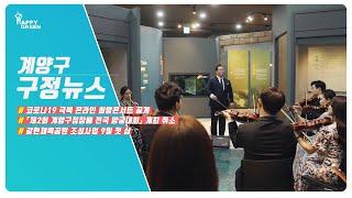 9월 1주 구정뉴스 영상 썸네일