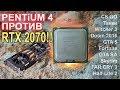 Pentium 4 vs RTX 2070 !!!