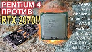 Pentium 4 против RTX 2070 !!!