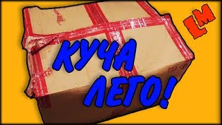 Огромная коробка с Лего. Миссия: найти человечков! Анбоксинг.