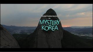 2017 Korea Tourism TVC – Mystery Korea thumbnail