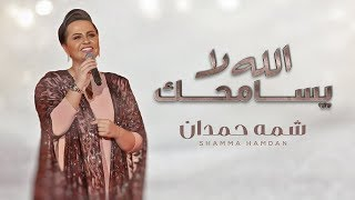 شمة حمدان - الله لا يسامحك (حصرياً) | 2019