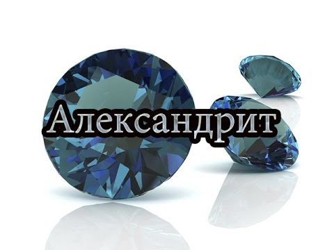 Александрит\Alexandrite