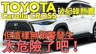 先不要買TOYOTA Corolla CROSS,看看這位車主遭遇再說...kicks hrv chr vitara altis active參考