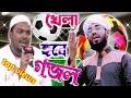 খেলা হবে┇SINGER-SAIFUDDIN AMINI GOJOL┇Bangla New Gojol 2021┇MODINAR BRISHTI┇Abbas Siddique