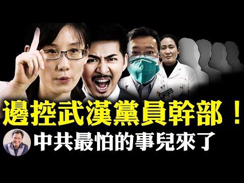 中共的终极恐惧来了:武汉党员干部公务员军人上交护照,不交就注销,这是全体边控的节奏!香港12候选人被取消资格,国安法露狰狞(江峰漫谈20200730第214期)