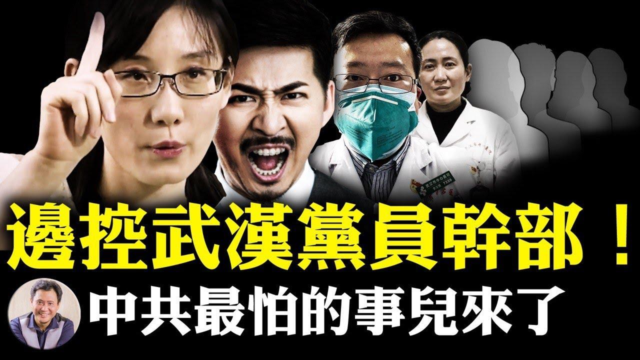 中共的終極恐懼來了:武漢黨員幹部公務員軍人上交護照,不交就註銷,這是全體邊控的節奏!香港12候選人被取消資格,國安法露猙獰(江峰漫談20200730第214期)