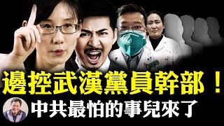 中共的終極恐懼來了武漢黨員幹部公務員軍人上交護照不交就註銷這是全體邊控的節奏香港12候選人被取消資格國安法露猙獰江峰漫談20200730第214期