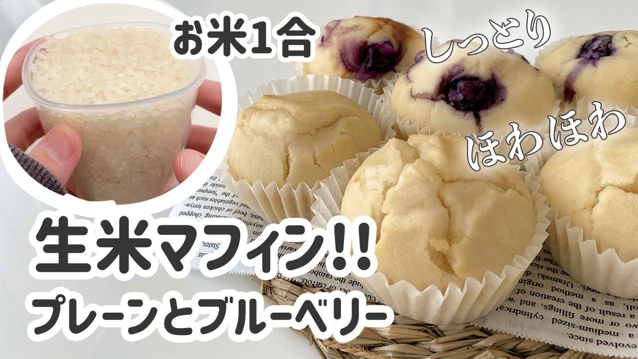 【家のお米で】すぐ作れる!しっとり生米マフィン|グルテンフリーレシピ|ヴィーガン対応|How to make gluten-free raw rice muffins