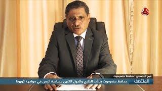 محافظ حضرموت يناشد الخليج والدول الكبرى مساعدة اليمن في مواجهة كورونا