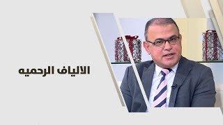 أ. د. عصام لطايفه - الالياف الرحميه