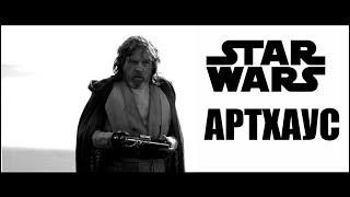 Если Бы Звёздные Войны Были Артхаусом/ Трейлер Пародия
