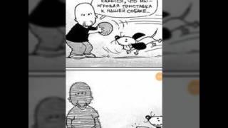 Комиксы про животных 2 часть 😉