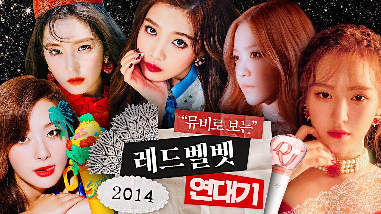 레드벨벳에 진심인 유튜버가 정리한 데뷔부터 퀸덤까지 뮤비 모아보기 💘|레드벨벳 뮤비연대기 MV Compilation Red Velvet