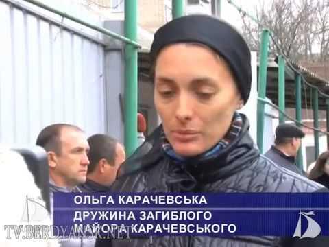 С.Карачевский убитый солдат Украины в Крыму