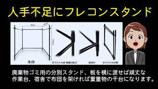 人手不足にフレコンスタンド/1分動画セミナー