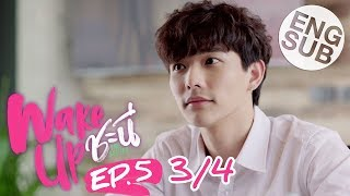 [Eng Sub] Wake Up ชะนี The Series | EP.5 [3/4]