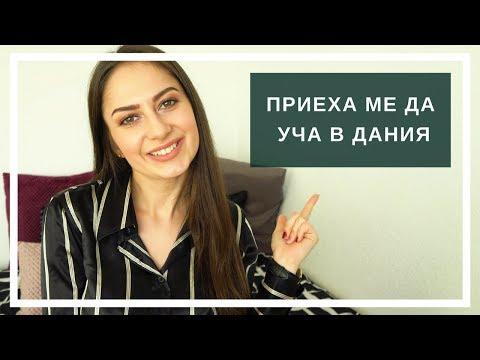СТУДЕНТ В ДАНИЯ/
