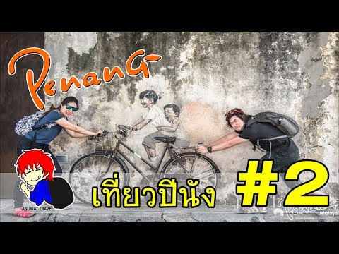 Penang เที่ยวปีนัง แบบละเอียด ประหยัด Part.2