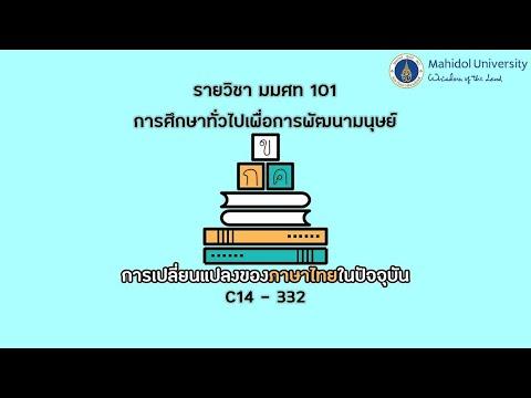 การเปลี่ยนแปลงของภาษาไทยในปัจจุบัน