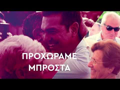 Πάρε τον ΣΥΡΙΖΑ στα χέρια σου - isyriza.gr